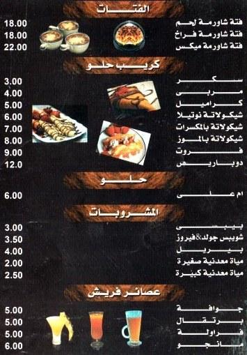 Du Paris menu