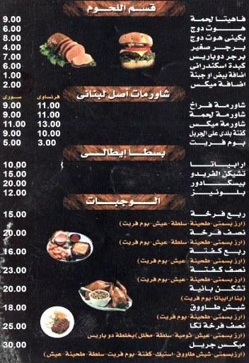 Du Paris menu prices
