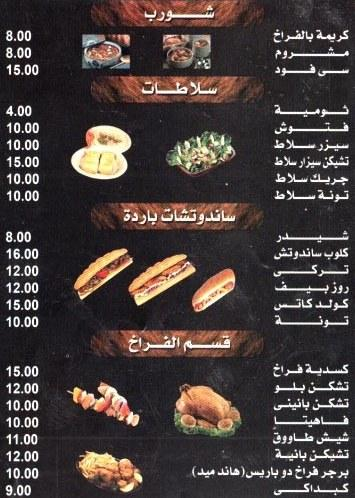 مطعم دو باريس  مصر