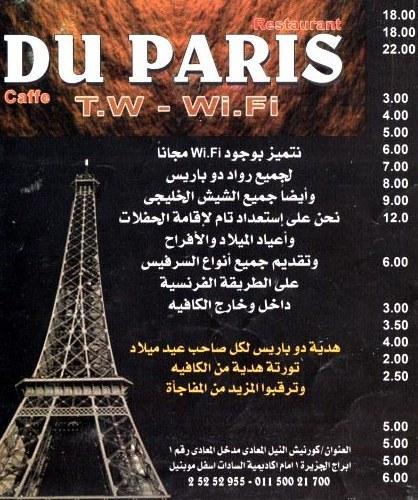 Du Paris menu Egypt 1