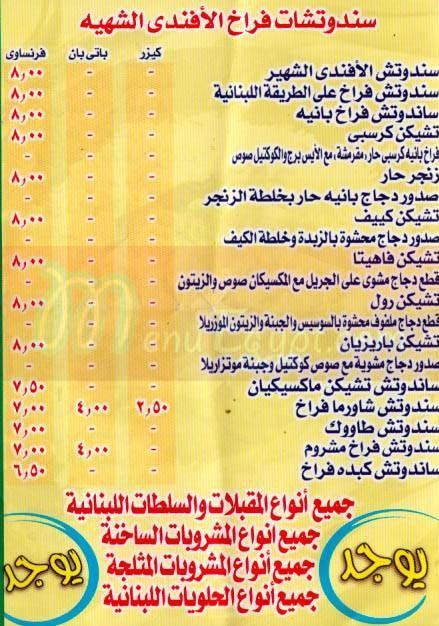 منيو الافندى  مصر