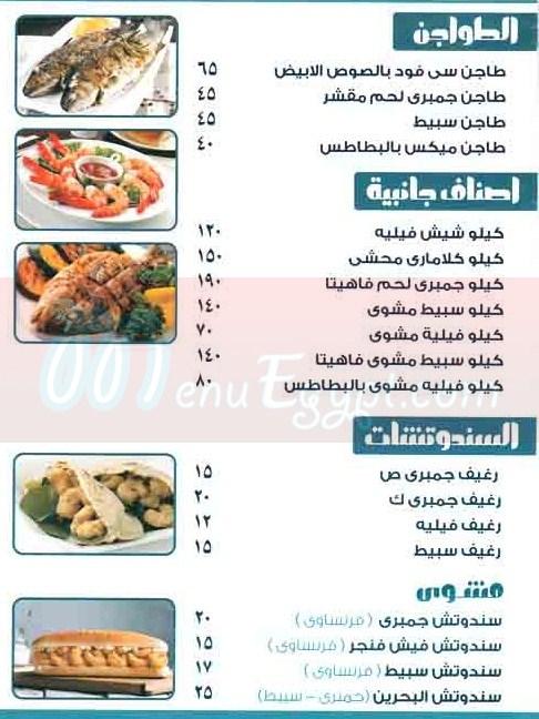 El bahreen menu
