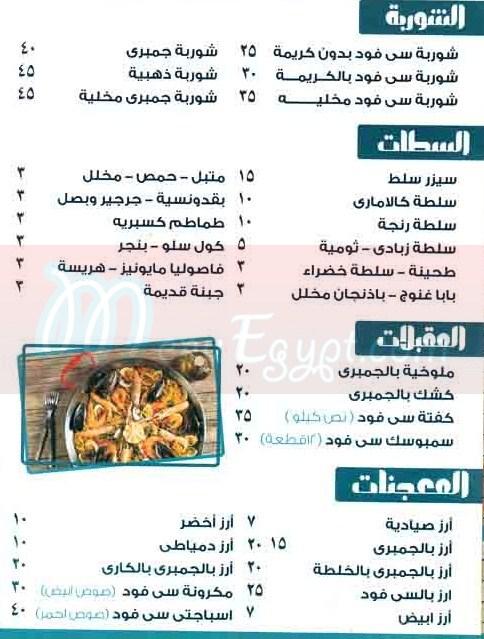 منيو البحرين  مصر