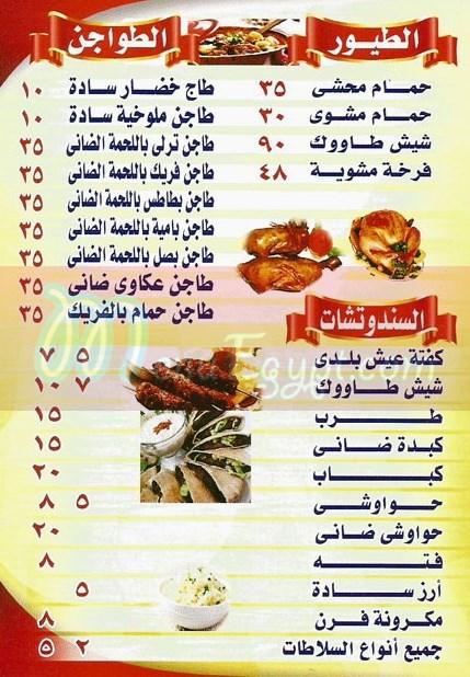 El hareif menu