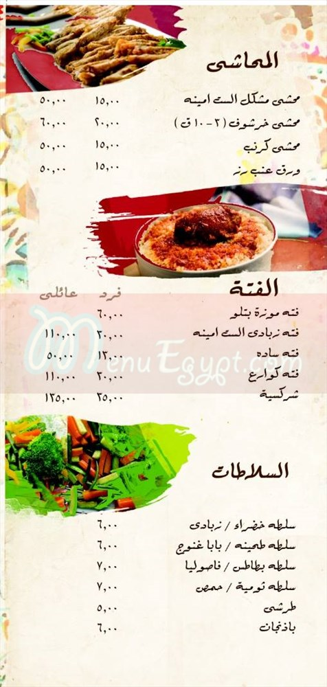 El Set Amina menu Egypt