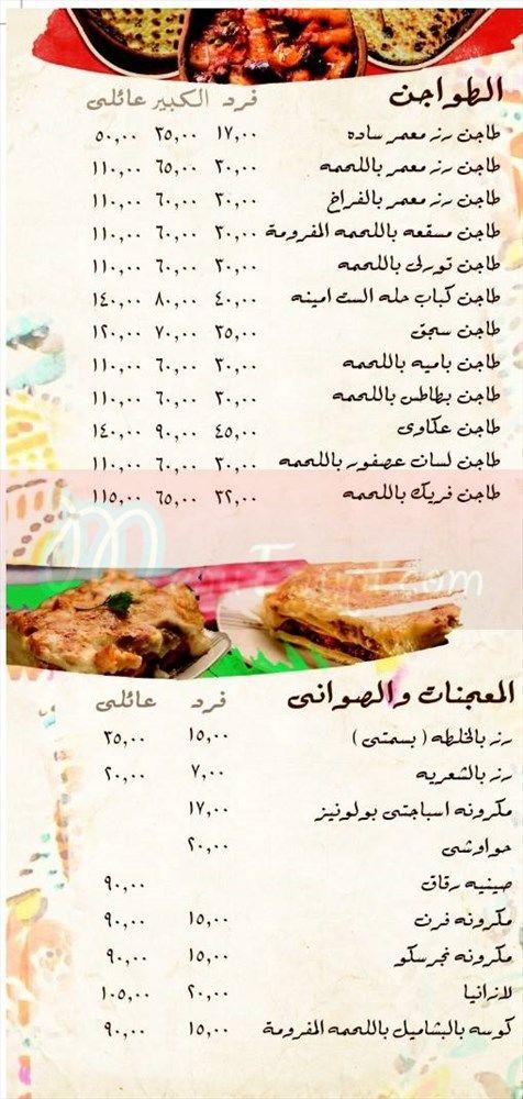 El Set Amina egypt