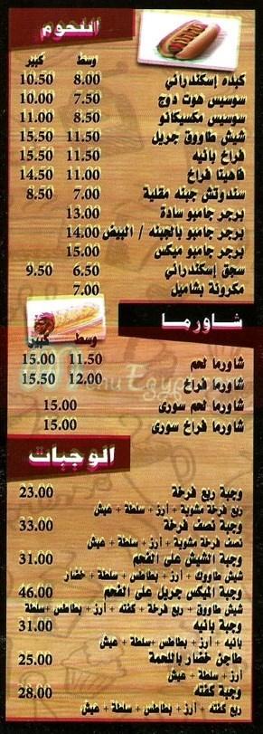 Elshabrawy Maadi delivery