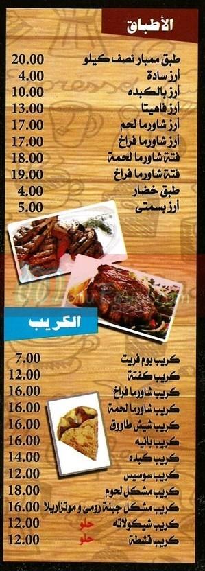 Elshabrawy Maadi delivery menu