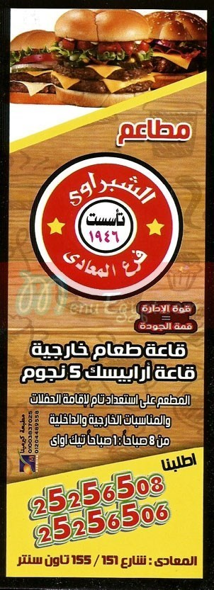 Elshabrawy Maadi menu Egypt 1
