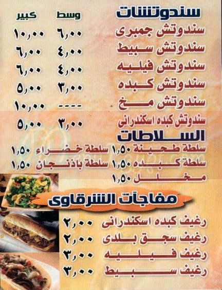 El Sharkawy menu