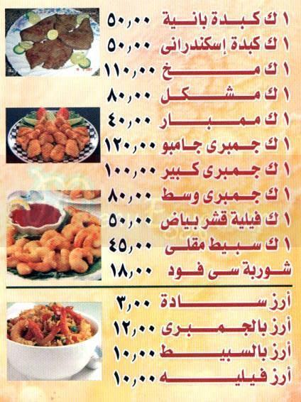 منيو الشرقـاوى  مصر
