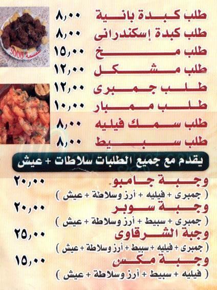 مطعم الشرقـاوى  مصر