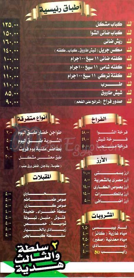 منيو الشوا  مصر