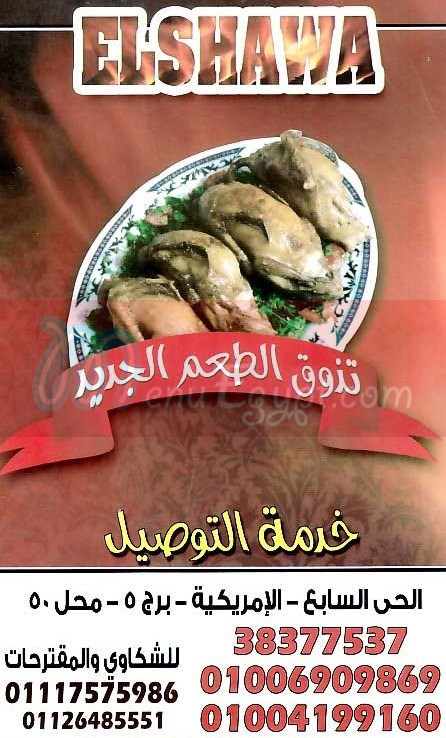 مطعم الشوا  مصر