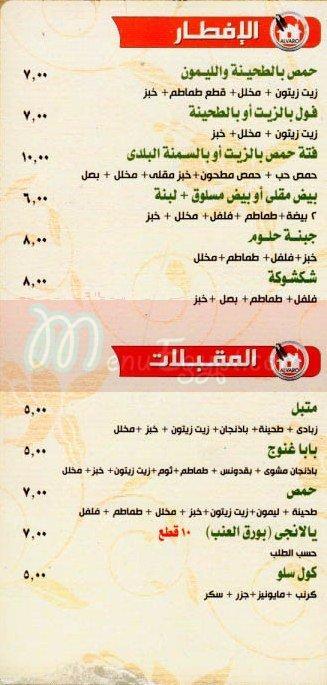مطعم البيت السورى  مصر