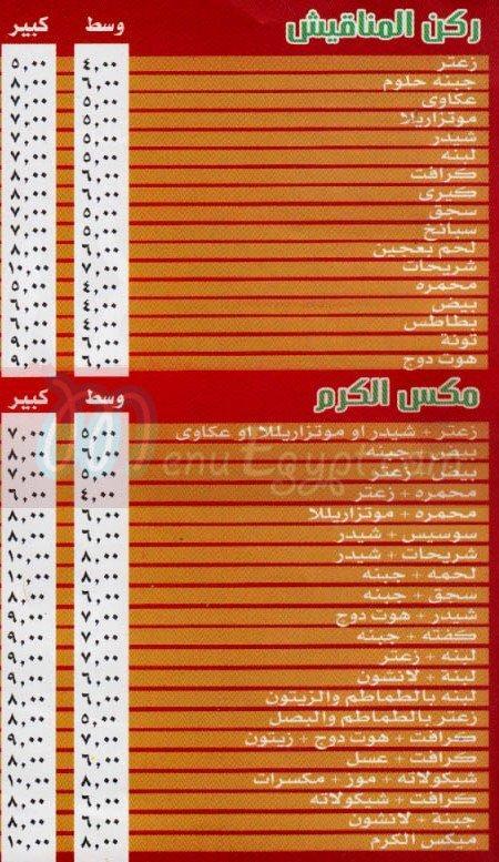 El karam El araby menu