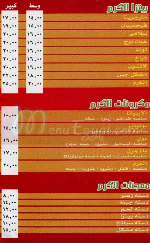 منيو الكرم العربى  مصر