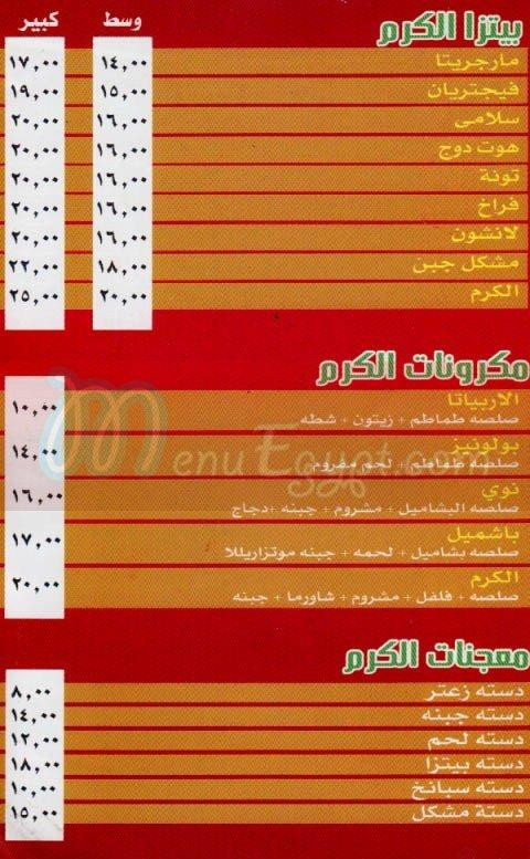 El karam El araby menu Egypt