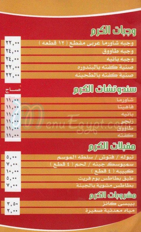 El karam El araby egypt