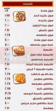 El kbeer menu