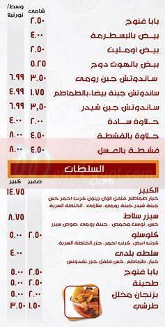 El kbeer menu Egypt