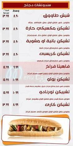 مطعم الكبير  مصر