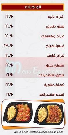 El kbeer online menu