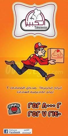 El kbeer menu Egypt 1