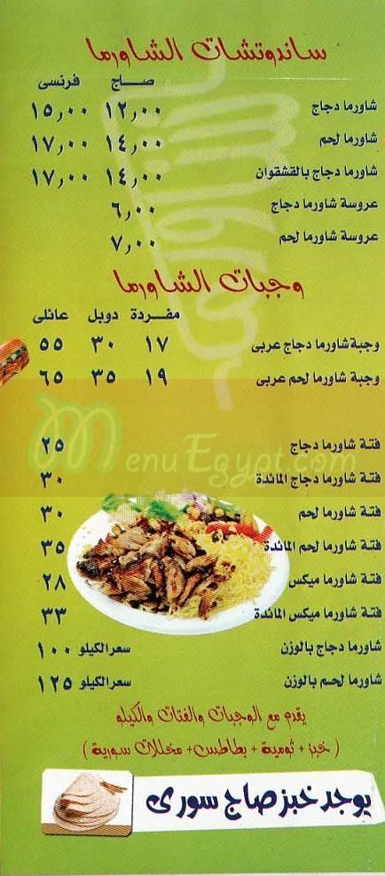 منيو المائدة السورية