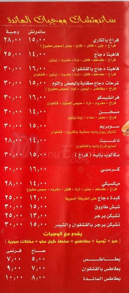 منيو المائدة السورية  مصر