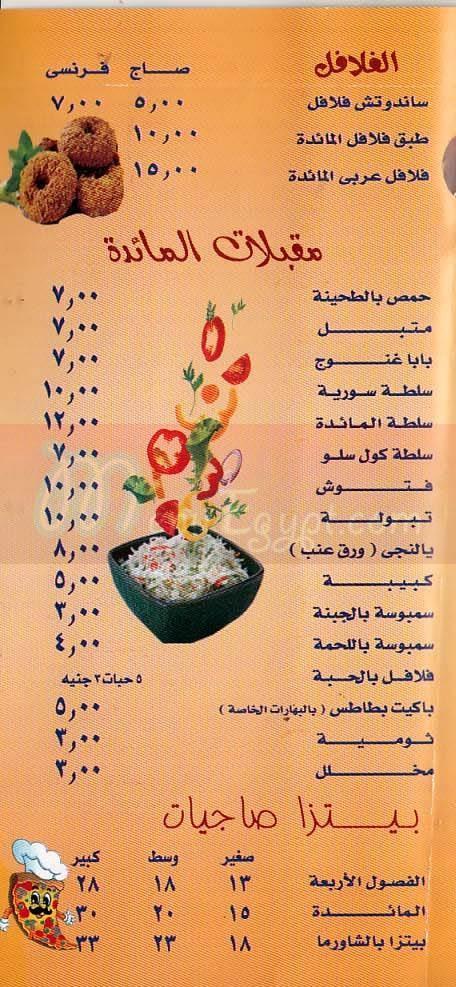 مطعم المائدة السورية  مصر