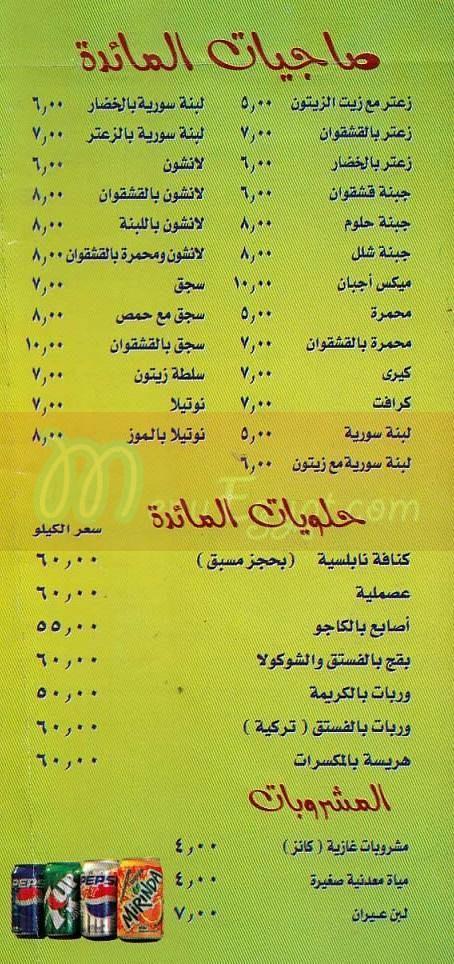 المائدة السورية  مصر منيو بالعربي