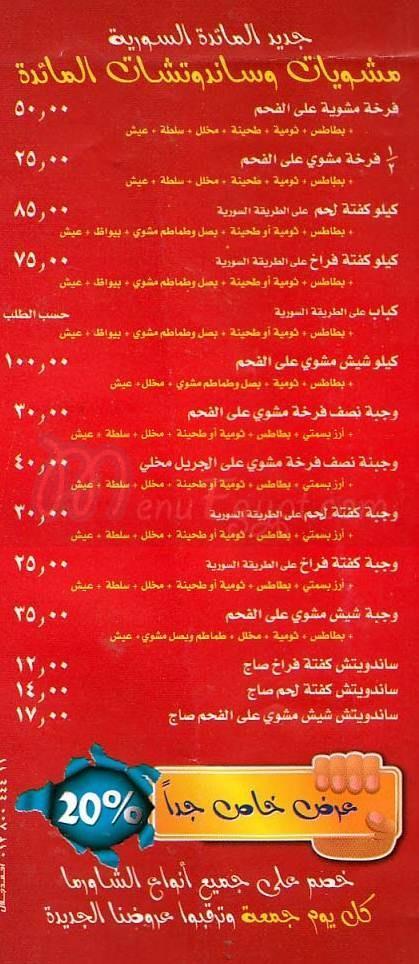 El Maaeda El sorya delivery menu