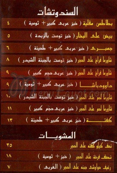 El Mataam El Araby menu