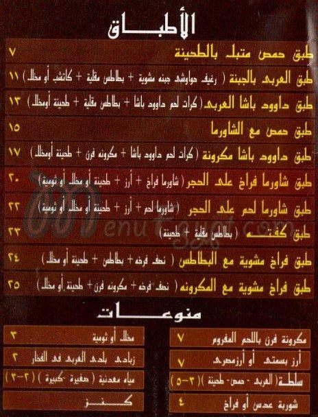 El Mataam El Araby menu Egypt