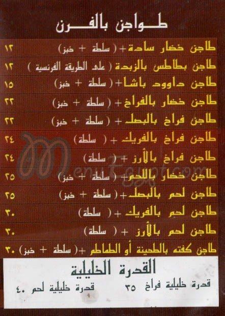 مطعم المطعم العربى  مصر