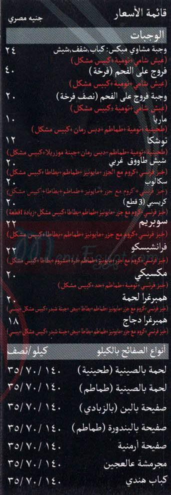 مطعم شاورما الرحمة  مصر