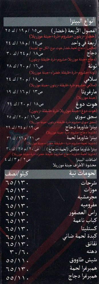 El Rahma delivery menu