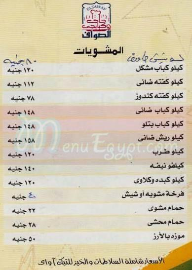 Haty El sawaf menu
