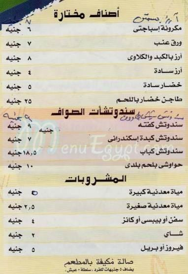 Haty El sawaf menu Egypt