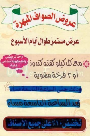 Haty El sawaf egypt