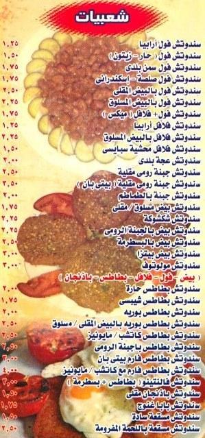 El shabrawy Arabia menu Egypt 3