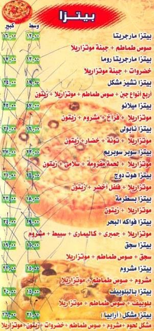 مطعم الشبراوى ارابيا  مصر