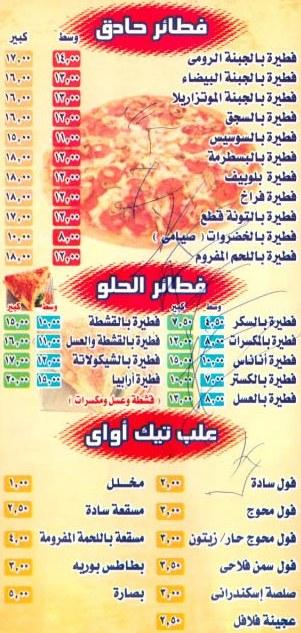 الشبراوى ارابيا  مصر منيو بالعربي