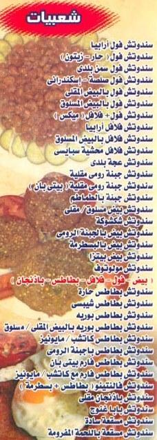El shabrawy Arabia delivery menu