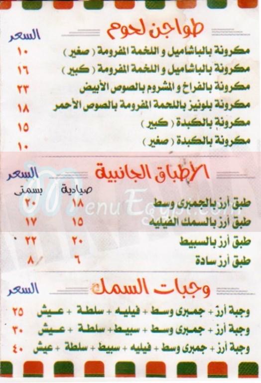 El Sharkawy Shoubra menu