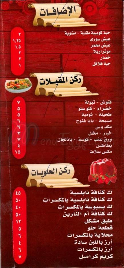 El shamyat egypt