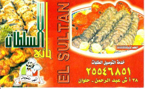 Haty El sultan online menu