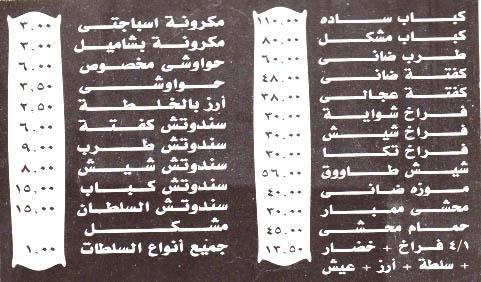 Haty El sultan menu