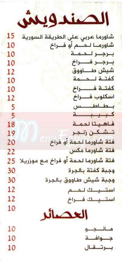 منيو الوجبة السورية  مصر